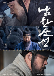 남한산성 포스터 새창