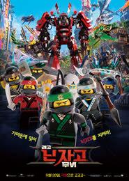 레고 닌자고 무비 포스터