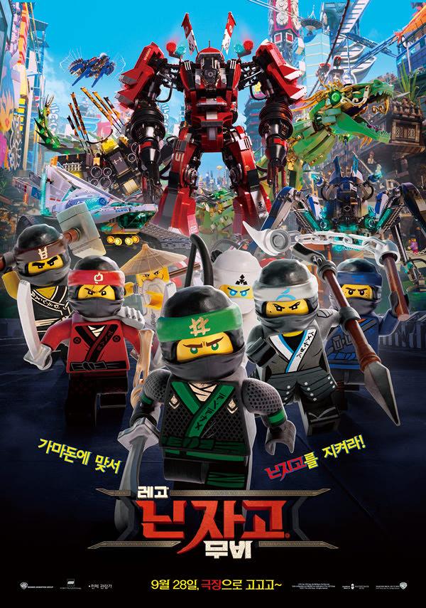 레고 닌자고 무비 포스터 새창