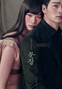 분장 포스터