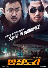 범죄도시 포스터