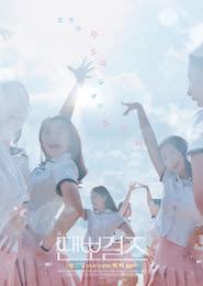 땐뽀<!HS>걸즈<!HE> 포스터