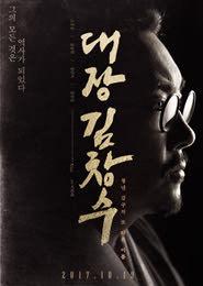대장 김창수 포스터 새창