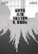 (FIWOM)피움 초이스 3(GV) 포스터