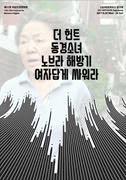 (FIWOM)피움 초이스 5(GV) 포스터