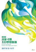 SESIFF2017 수상작(행사) 포스터