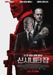 신시내티 잡 포스터