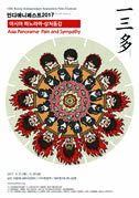 [인디애니페스트2017] 아시아 파노라마 - 상처동감 포스터