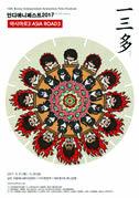 [인디애니페스트2017] 아시아로 3 (GV) 포스터