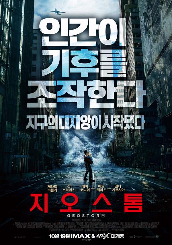 분노의 질주: 더 익스트림 포스터