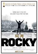 록키 포스터
