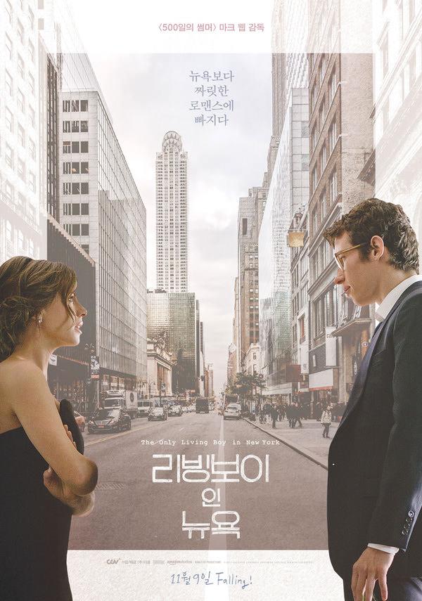 리빙보이 인 뉴욕 포스터
