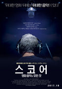 스코어: 영화음악의 모든 것 포스터