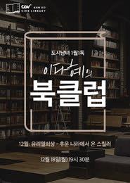 (아트하우스 클래스)이다혜의 북클럽-유리열쇠상 포스터