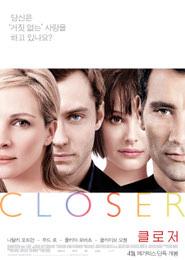 클로저 포스터