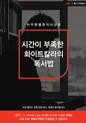 [시간이 부족한 화이트칼라의 독서법] CGV X 마이크임팩트 강연프로젝트 Vol.20 포스터