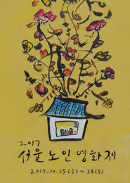 SISFF2017 단편경쟁 4 노년의 초상(GV) 포스터