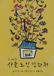 SISFF2017 마스터클래스: 홍콩단편섹션(GV) 포스터