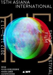 AISFF2017 국제경쟁 8(GV) 포스터