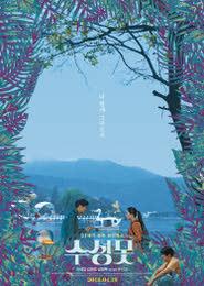 수성못 포스터 새창
