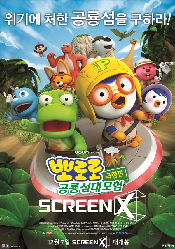 뽀로로 극장판 공룡섬 대모험 포스터 새창