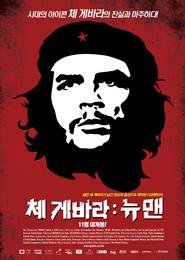 체 게바라-뉴맨 포스터