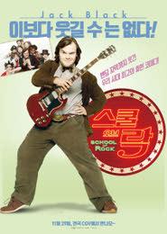 스쿨 오브 락 포스터