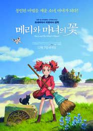 메리와 마녀의 꽃 포스터