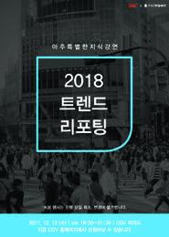 [2018 트랜드 리포팅] CGV X 마이크임팩트 강연프로젝트 Vol.20 포스터 새창