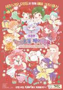 극장판 숲의 요정 페어리루 ~크리스마스의 기적-마법의 날개~ 포스터
