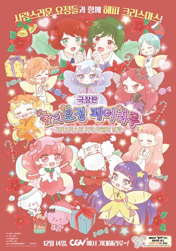 극장판 숲의 요정 페어리루 ~크리스마스의 기적-마법의 날개~ 포스터 새창