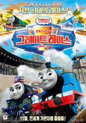 토마스와 친구들: 그레이트 레이스 포스터
