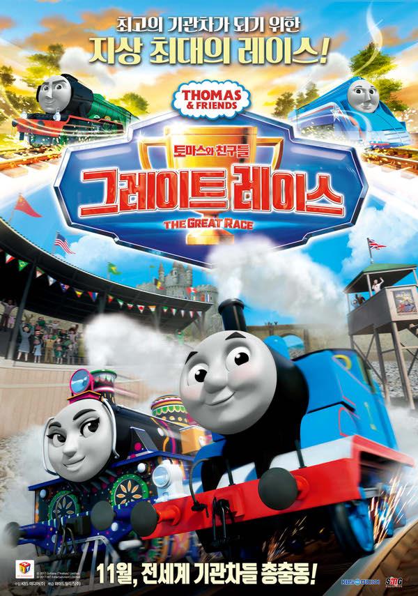 토마스와 친구들: 그레이트 레이스 포스터 새창