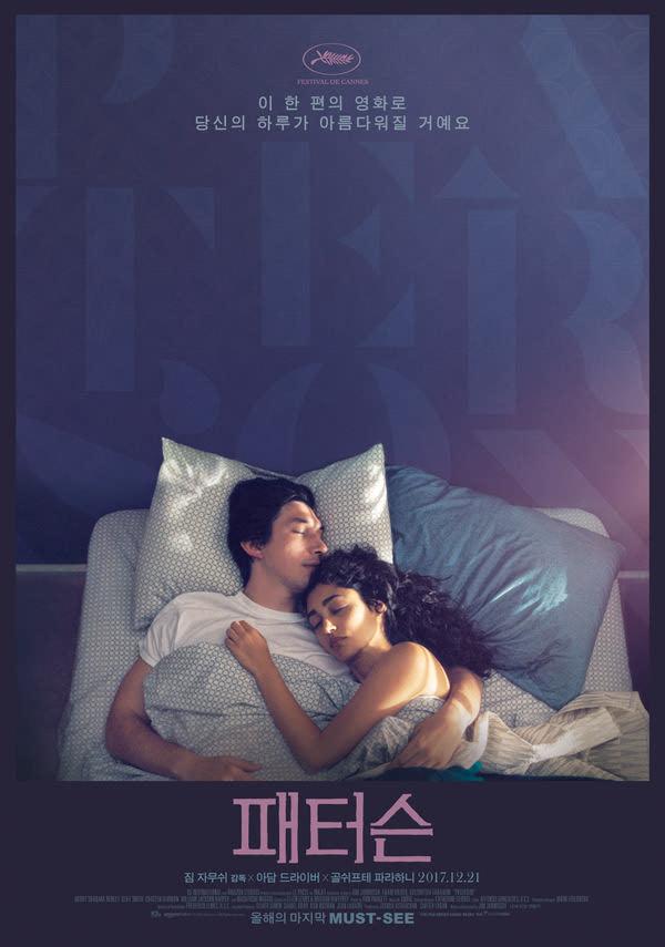 패터슨 포스터