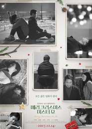 메리 크리스마스 미스터 모 포스터