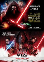 동시상영(<!HS>스타워즈<!HE>) 포스터