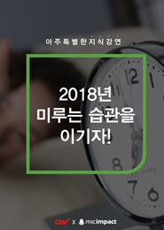 [2018 미루는 습관을 이기자]  CGVX마이크임팩트 강연프로젝트 Vol.21 포스터