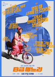 B급 며느리 포스터