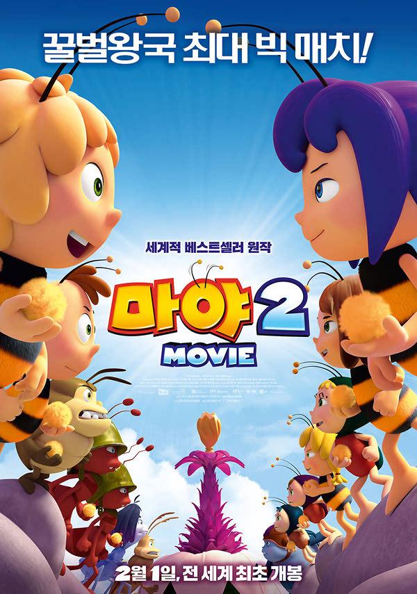 마야2 포스터 새창
