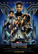 블랙 팬서 포스터