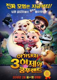 아기돼지 3형제와 쿵푸랜드 포스터