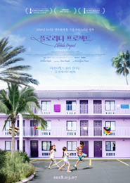 플로리다 프로젝트 포스터 새창