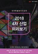 [2018 4차산업 미리보기] CGVX마이크임팩트 강연프로젝트 Vol.22 포스터