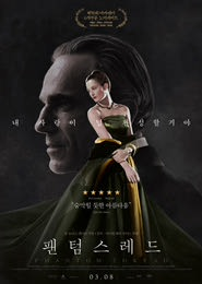 팬텀 스레드 포스터 새창