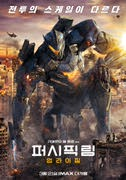 퍼시픽 림: 업라이징 포스터