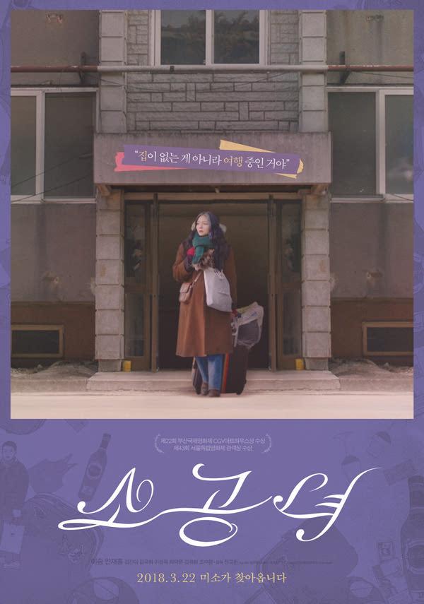 소공녀 포스터 새창