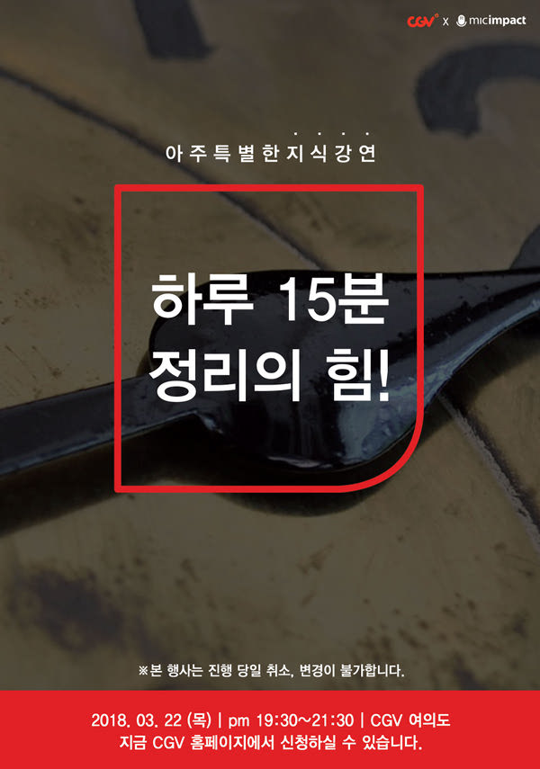 [하루 15분 정리의 힘!] CGV X 마이크임팩트 강연프로젝트 Vol.23