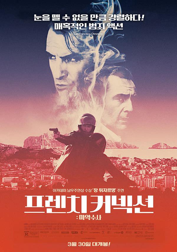 프렌치 커넥션: 마약수사 포스터 새창
