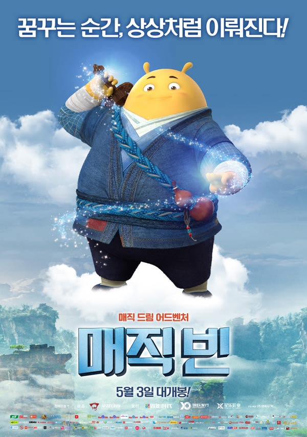 매직빈 포스터 새창