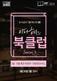 이다혜의 북클럽 시즌2-프랑켄슈타인(아트하우스 클래스) 포스터